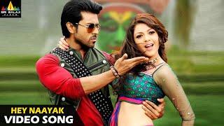 Naayak Movie Songs | Hey Naayak Full Video Song | Latest Telugu Superhits @SriBalajiMovies