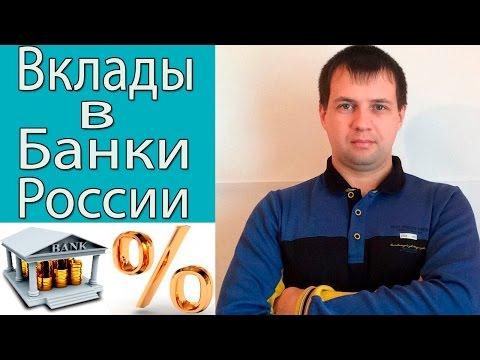 Все о Банковских Вкладах  Физических Лиц  в России!
