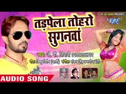 2018 का पहला दर्दभरा गीत - तड़पेला सुगनवा - Tadpela Toharo Suganwa - J.P Tiwari - Bhojpuri Sad Songs