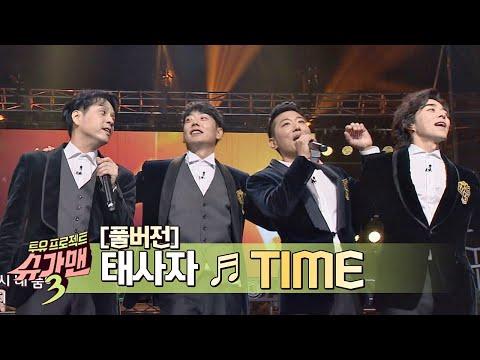 [풀버전] 첫 1위를 안겨준 곡♡ 태사자 - ′Time′♪ 슈가맨3(SUGAMAN3) 1회