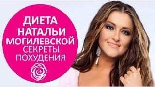 🔴  КАК ПОХУДЕЛА НАТАЛЬЯ МОГИЛЕВСКАЯ. МЕНЮ И СЕКРЕТЫ ★ Women Beauty Club