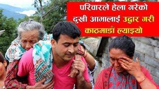 मुत्यू कुरेर बसेकी दुखी आमालाई हिड्ने बेलामा परीवार रुवाँउदै काठमाडौँ ल्याइयो || Sad story part 2