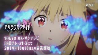 TVアニメ「アサシンズプライド」15秒CM 2019年10月10日放送開始