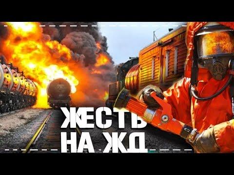 ЖЕСТЬ! УЖАСНЫЕ ЖД АВАРИИ / BRUTAL TRAIN CRASHES 🚆🔞