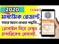 Madhyamik Result 2020 । How To check Madhyamik Results online 2020 in Mobile | WB Madhyamik Result