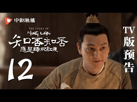 知否知否应是绿肥红瘦 第12集 TV版预告(赵丽颖、冯绍峰、朱一龙 领衔主演)