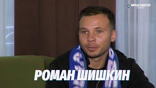 Роман Шишкин: В Самаре живут мои друзья, поэтому адаптироваться мне будет легко