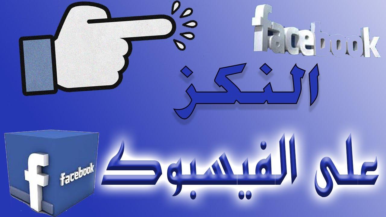 كيفية نكز شخص على الفيسبوك Poke Youtube