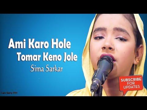 ami-karo-hole-tomar-keno-jole- -sima-sarkar- -dholki-mix- -dj-x-masum- -bangla-new-dj-song-2019