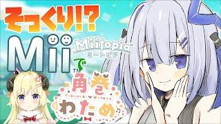 【Miitopia】天音プロが描く🎨1時間でそっくりMiiづくり✨【天音かなた/ホロライブ】