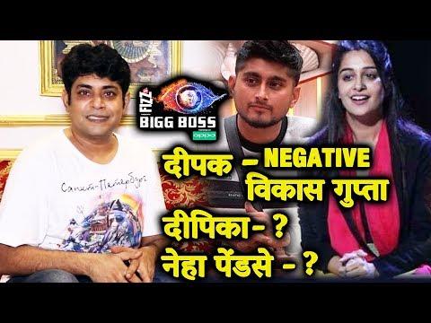 Sabyasachi Satpathy Reaction On Deepak, Dipika, Neha Pendse GAME PLAN | Bigg Boss 12 thumbnail
