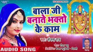 Bala Ji Banate Apne Bhakto Bhakti Me Bhajan Ka La Sanjana Raj Bhojpuri Hit Songs 2018