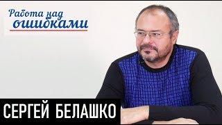 Политическое будущее из бывших в употреблении. Д.Джангиров и С.Белашко