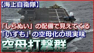 【空母打撃群】護衛艦「しらぬい」の配備で見えてくる「いずも型護衛艦」の空母化の現実味 新アチソンライン 検索動画 15