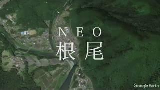 岐阜県本巣市根尾(ねお)のPR動画です。 企画から撮影・編集までを全て根...
