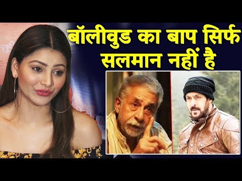 Urvashi Rautela REACTION On Naseeruddin Shah Slams Salman khan Movies