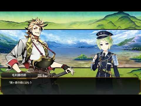 【刀剣乱舞】ゲーム回想ボイス48 毛利藤四郎・ソハヤノツルキ『関ヶ原の両大将』