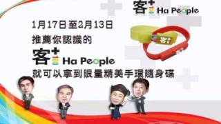 客+100 Ha People