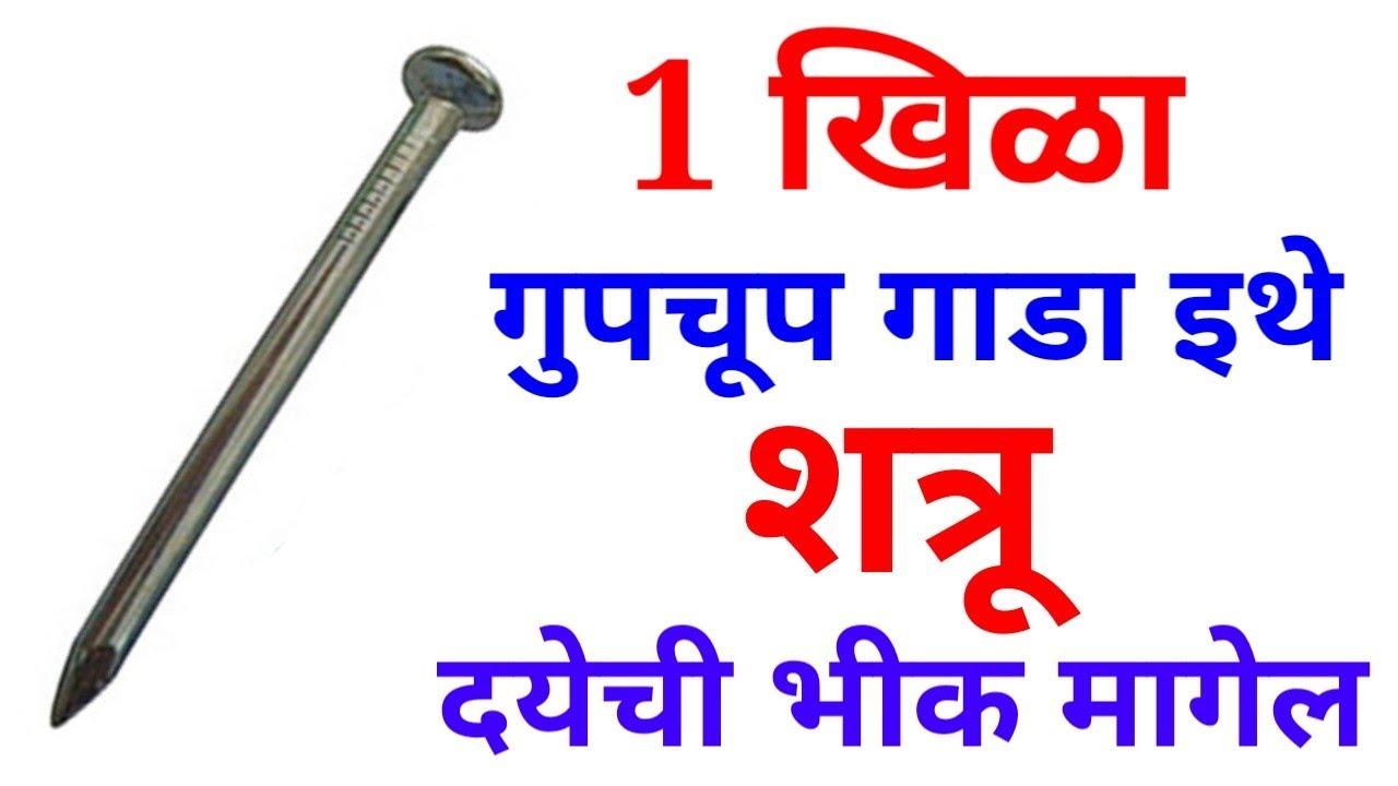 फक्त 1 खिळा गुपचूप गाडा इथे शत्रू बरबाद होईल Shatru Nashak Upay in Marathi / Shatrupida...शत्रुपिडा