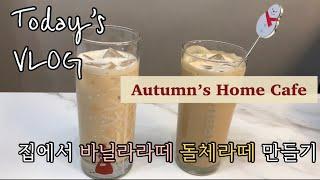 [vlog] 집에서 바닐라라떼 돌체라떼 만들기