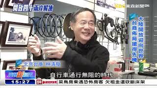 告台灣同胞書40年 兩岸交往前景可期《海峽拚經濟》