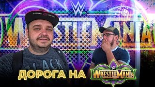 Дорога на WrestleMania 34 | Sea World и путь домой