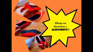 Обзор на балетки с Aliexpress!!! - Видео от DjiniView