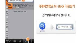 [미래에셋증권 어플] 아이폰 주식거래 M-Stock  …