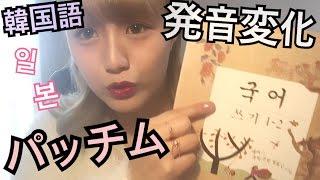 【 韓国語講座 #3 】 パッチムの連音化!発音が変化するルール