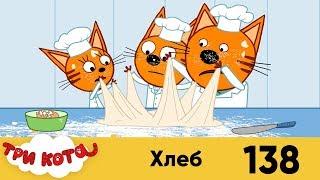 Три кота | Серия 138 | Хлеб
