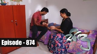 Sidu | Episode 874 12th December 2019 Thumbnail