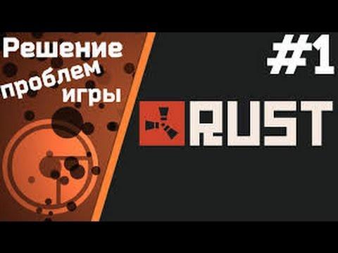 что делать если чёрный экран в игре rust! РЕШЕНИЕ!