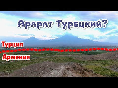 Армения. Мы увидели Арарат!!! Монастырь Гегард и Хор Вирап. Июль 2019.