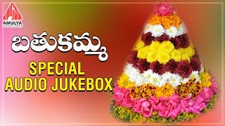 Bathukamma Festival Special Audio Jukebox | Batukamma Telugu Songs | Amulya Audios and Videos