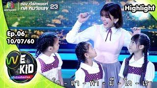 Do re mi | the sound of music | หนูนา ทีมสีชมพู | We Kid Thailand เด็กร้องก้องโลก