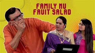 Family Nu Fruit Salad - Superhit Gujarati Comedy Natak 2017 - Rajiv Mehta, Parth Desai, Manisha
