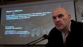 Андрей Великанов. Начало 23-й лекции курса 2017-18