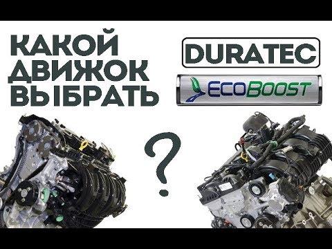 Какой двигатель Форд Фокус больше ходит? DuraTec или EcoBoost?