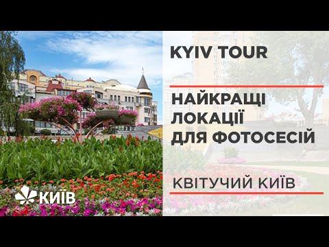 Квітучий Київ: найкращі локації для весняних фотосесій #KyivTour