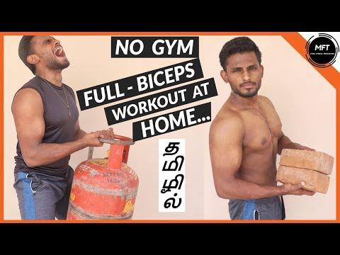 NO GYM | BEST BICEPS HOME Workout For MEN | Men's Fashion Tamil