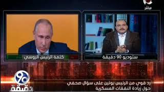 تعليق د/ محمد الباز علي رد بوتين علي صحفي بعد سؤاله عن سبب زيادة النفقات العسكرية