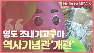 [정책브리핑]영도 조내기고구마 역사기념관 개관/김철훈 …