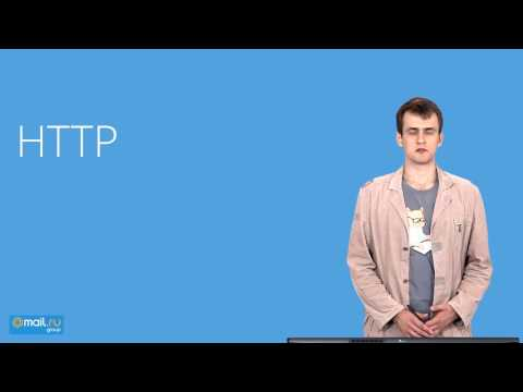 6. Web-технологии. Протокол HTTP | Технострим