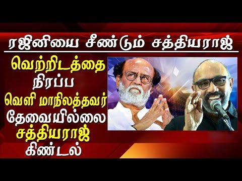 rajinikanth vs sathyaraj sathyaraj latest speech on rajini tamil nadu news tamil news       tamil news today    For More tamil news, tamil news today, latest tamil news, kollywood news, kollywood tamil news Please Subscribe to red pix 24x7 https://goo.gl/bzRyDm red pix 24x7 is online tv news channel and a free online tv