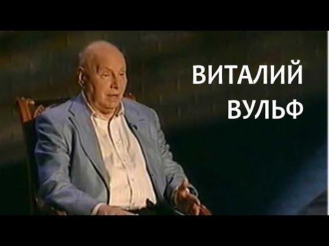 Линия жизни. Виталий Вульф. Канал Культура