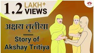 अक्षय तृतीया | Story of Akshay Tritiya