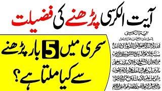 Ramdan Mai AyatulKursi Parhne Ki Fazeelat || Islam Advisor