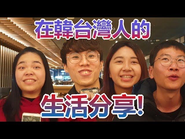 台灣人在韓國的生活分享!_韓國歐巴