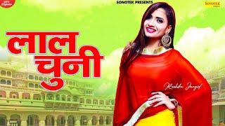 Lal Chuni   Sapna Chaudhary   Ruchika Jangid   New Haryanvi Songs Haryanavi 2021   Sonotek