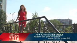 Мисс Прокопьевск-2016. Кристина БЕЛЯЕВА №8